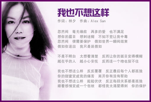 Faye Wong: I Don't Want To Be Like This