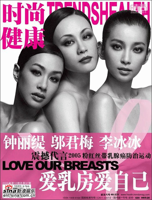 Breast Cancer Prevention and Cure Campaign: Christy Chung, Wu Jun Mei, Li Bing Bing
