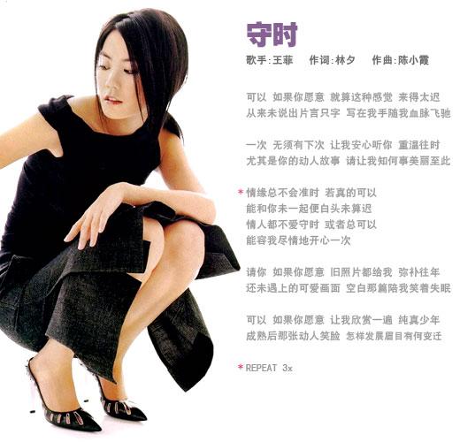 Faye Wong: Sau Si