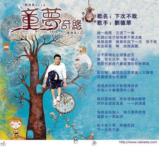 Andy Lau: Xia Chi Bu Gan