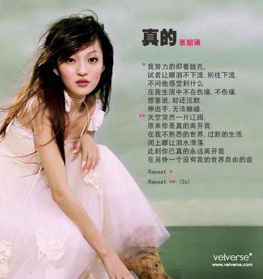 Zhang Zhao Han - Zhen De