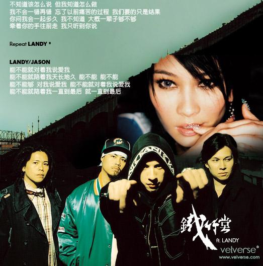 Tie Zhu Tang ft. Landy - Neng Bu Neng