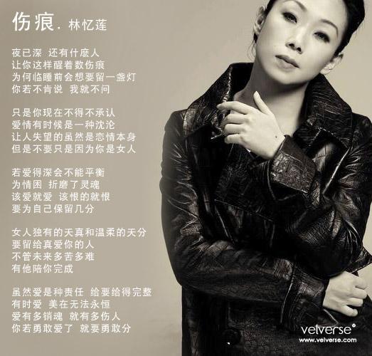 Sandy Lam - Shang Hen