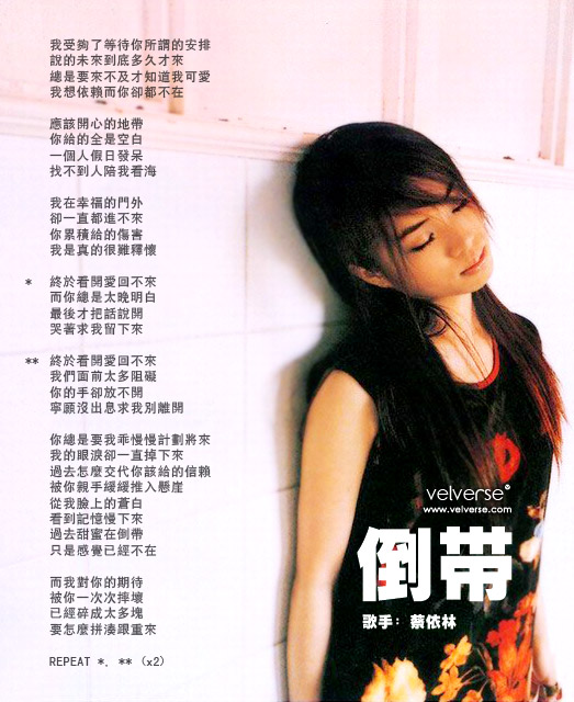 Rewind - Jolin Tsai