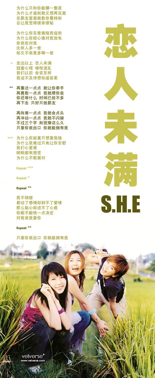 S.H.E - Lian Ren Wei Man