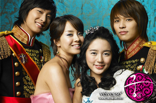 Goong (Princess Hours)