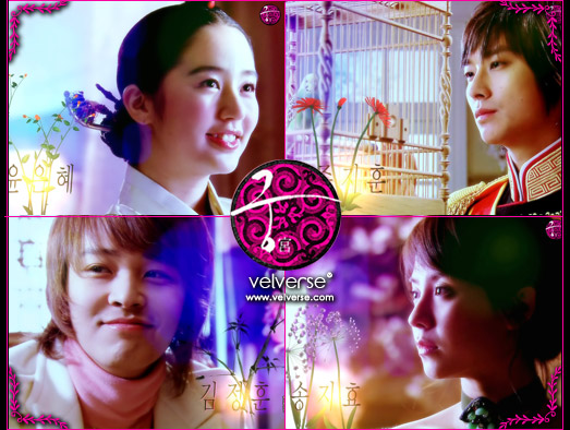 Goong (Princess Hours) opening screen