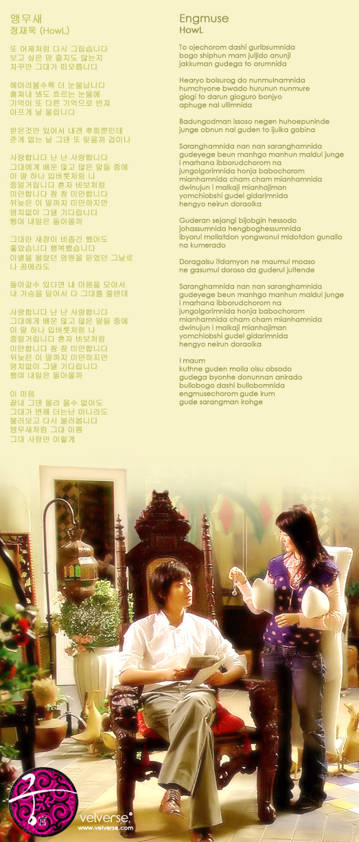 Engmuse - HowL (OST of Goong)