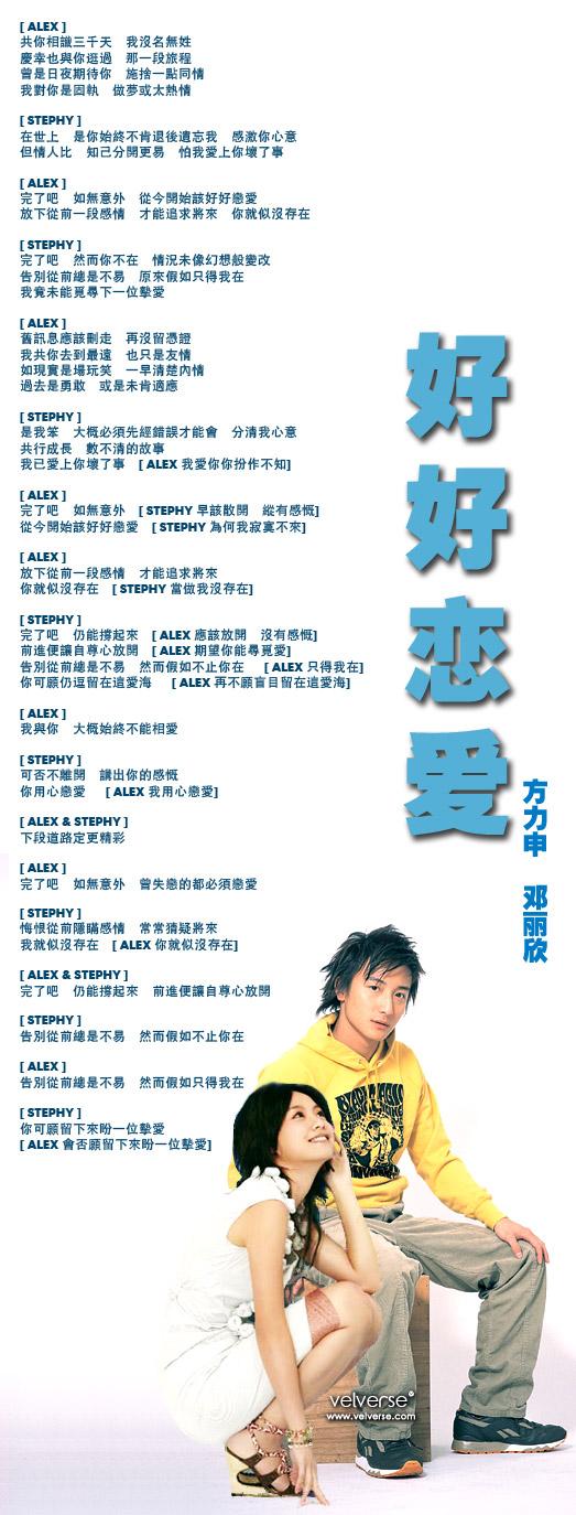 Alex Fong & Stephy Tang - Hou Hou Lyun Ngoi