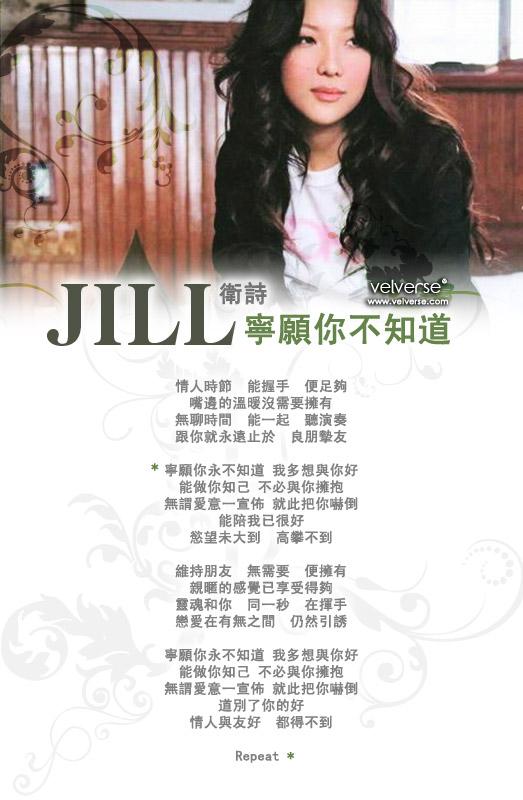 Jill Wai Shi - Ning Yuen Nei Bat Ji Dou