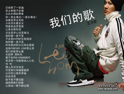 Wang LeeHom - Our Song