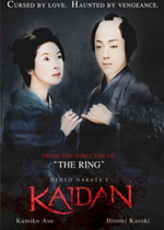 Kaidan (2007)