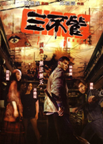 Chaos (2008)