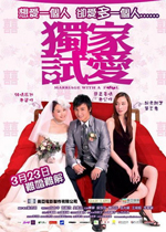 Marriage With A Fool (2006)