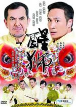Dancing Lion (2007)