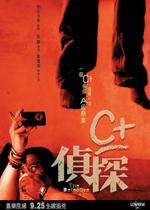 C+ Detective (2007)