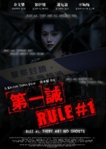 Rule No. 1 (2008)